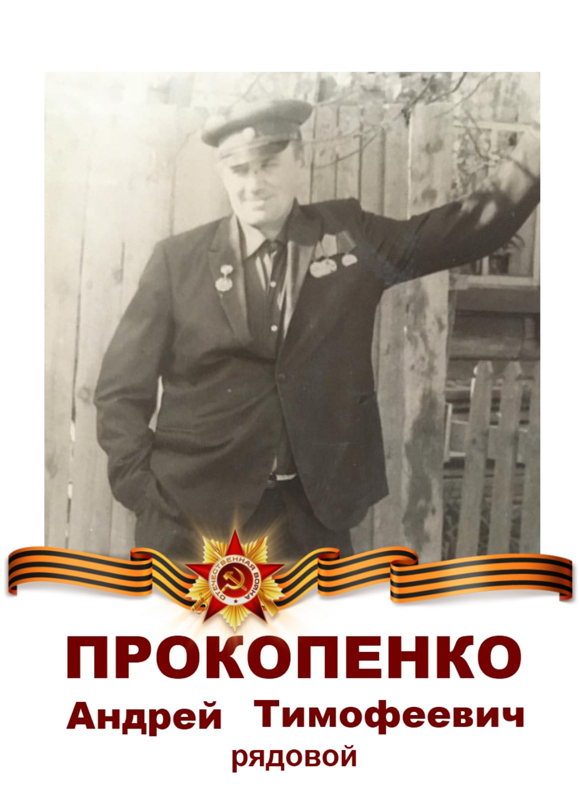 Прокопенко Андрей Тимофеевич 1920-2002